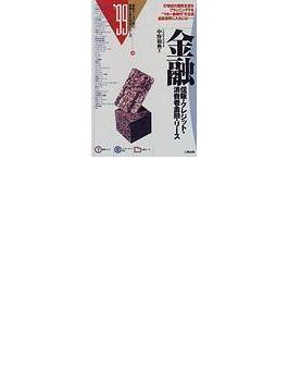 金融 信販・クレジット・消費者金融・リース '99