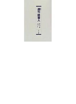 週刊読書人 縮刷版 第16巻 昭和47年1月〜12月/第908号〜第958号