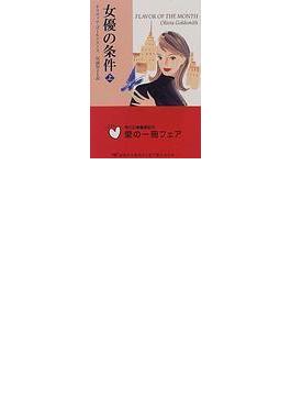 女優の条件 上(角川文庫)