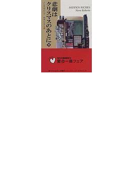 悲劇はクリスマスのあとに 下(角川文庫)