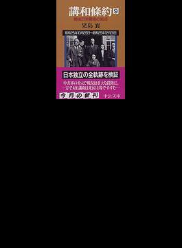 講和条約 戦後日米関係の起点 第9巻(中公文庫)