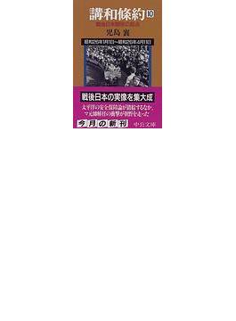 講和条約 戦後日米関係の起点 第10巻(中公文庫)