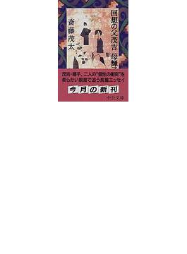 回想の父茂吉母輝子(中公文庫)