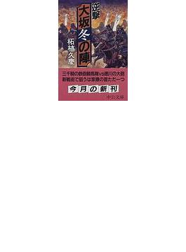 逆撃大坂冬の陣(中公文庫)