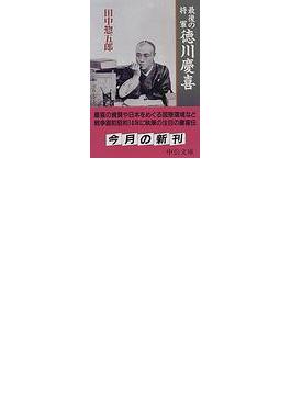 最後の将軍徳川慶喜(中公文庫)