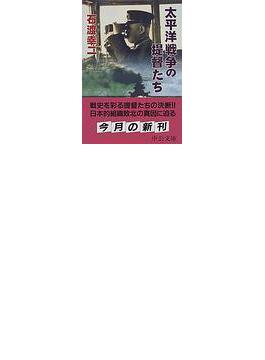 太平洋戦争の提督たち(中公文庫)