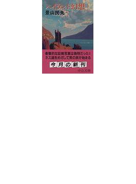 ハイランド幻想(中公文庫)