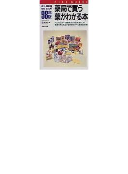 薬局で買う薬がわかる本 Pill guide 成分・調剤量・効能全比較 98年版