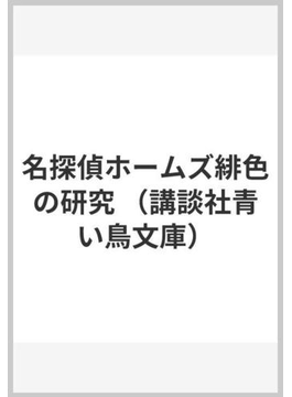 名探偵ホームズ緋色の研究(講談社青い鳥文庫 )