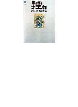 風の谷のナウシカ 宮崎駿水彩画集 ジ・アート