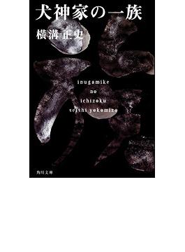 犬神家の一族 改版(角川文庫)
