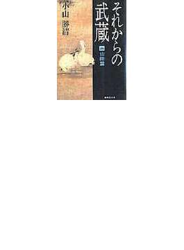 それからの武蔵 2 山雨篇(集英社文庫)
