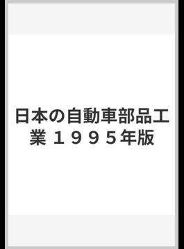 日本の自動車部品工業 1995年版