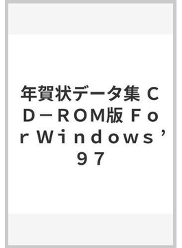 年賀状データ集 CD−ROM版 For Windows '97