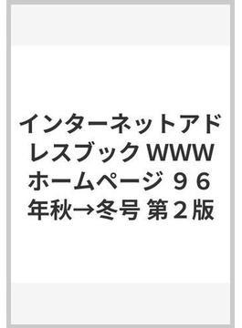 インターネットアドレスブック WWWホームページ 96年秋→冬号 第2版