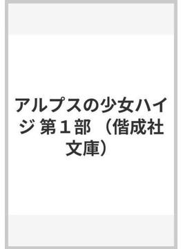 アルプスの少女ハイジ 第1部(偕成社文庫)