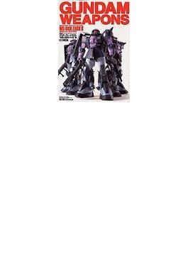 """機動戦士ガンダム/ガンダムウェポンズ マスターグレードモデル""""MS−06RザクⅡ""""編"""