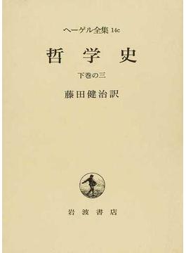 ヘーゲル全集 14c 哲学史 下巻の3