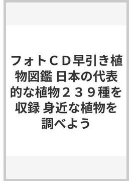 フォトCD早引き植物図鑑 日本の代表的な植物239種を収録 身近な植物を調べよう