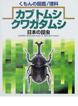 日本の昆虫 1 カブトムシ・クワガタムシ