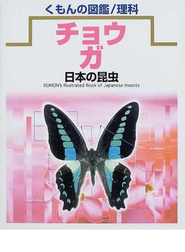 日本の昆虫 2 チョウ・ガ