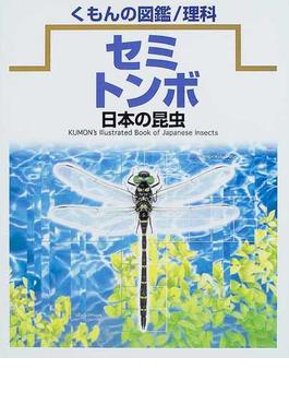 日本の昆虫 3 セミ・トンボ