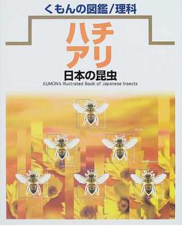 日本の昆虫 4 ハチ・アリ