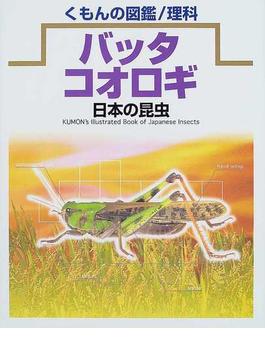 日本の昆虫 5 バッタ・コオロギ