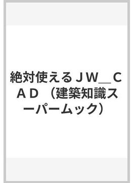 絶対使えるJW_CAD
