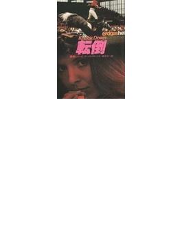 転倒(ハヤカワ・ミステリ文庫)