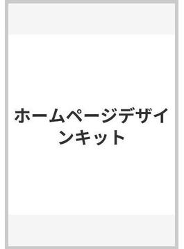 ホームページデザインキット