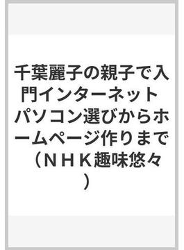 千葉麗子の親子で入門インターネット パソコン選びからホームページ作りまで
