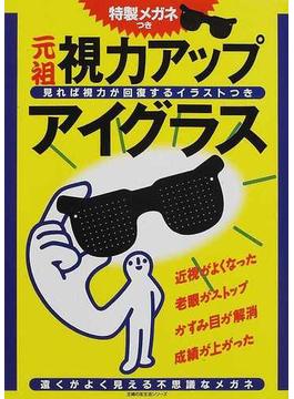 視力アップアイグラス(主婦の友生活シリーズ)