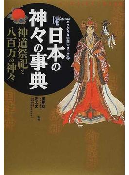 日本の神々の事典 神道祭祀と八百万の神々