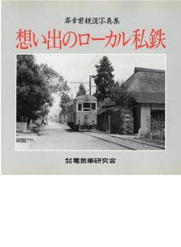 想い出のローカル私鉄 岸幸男鉄道写真集