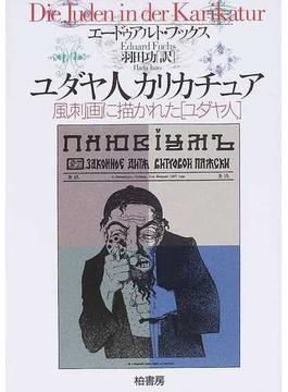 ユダヤ人カリカチュア 風刺画に描かれた「ユダヤ人」 新装版
