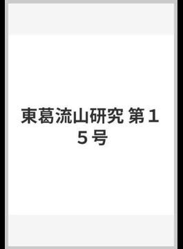 東葛流山研究 第15号