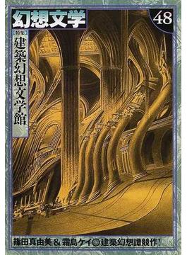 幻想文学 48 特集 建築幻想文学館