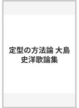定型の方法論 大島史洋歌論集