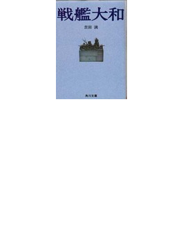 戦艦大和 改版(角川文庫)