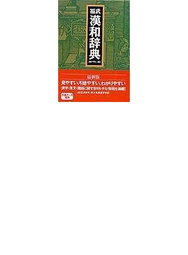 福武漢和辞典 新装版