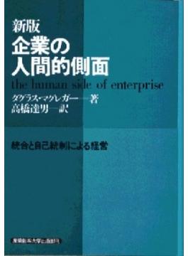 企業の人間的側面 統合と自己統制による経営 新版 新訳