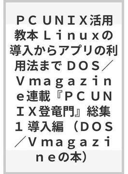 PC UNIX活用教本 Linuxの導入からアプリの利用法まで DOS/V magazine連載『PC UNIX登竜門』総集 1 導入編