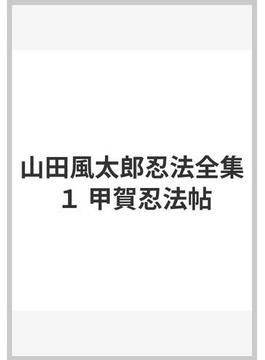 山田風太郎忍法全集 1 甲賀忍法帖