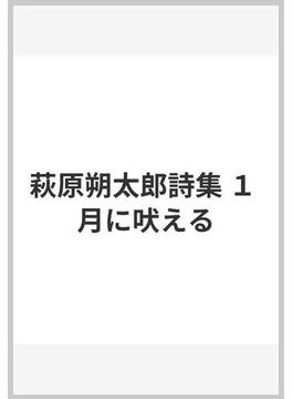 萩原朔太郎詩集 1 月に吠える