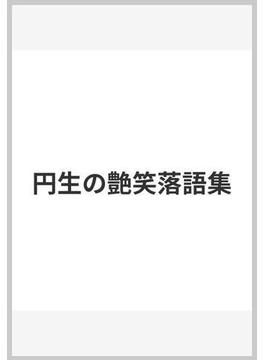 円生の艶笑落語集