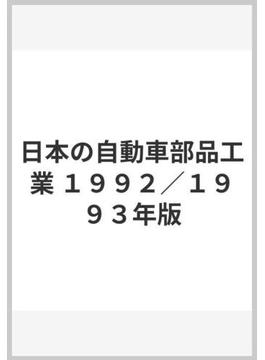 日本の自動車部品工業 1992/1993年版