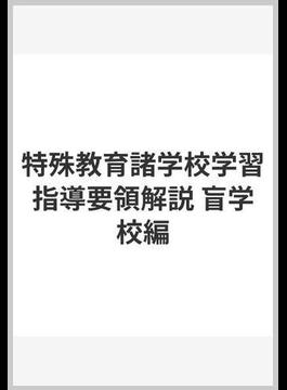 特殊教育諸学校学習指導要領解説 盲学校編