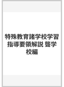 特殊教育諸学校学習指導要領解説 聾学校編