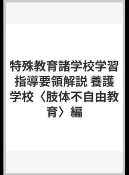 特殊教育諸学校学習指導要領解説 養護学校(肢体不自由教育)編